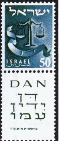 Israeli Stamp Dan