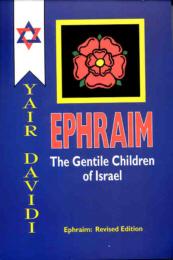 ephraim the gentile children of israel by yair davidiy