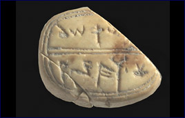 Ancient Seal with Name of Saul