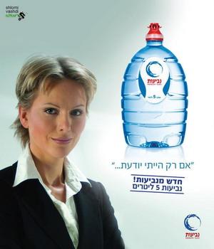 Anastasia Water